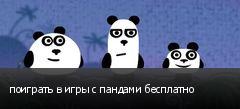 поиграть в игры с пандами бесплатно