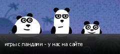 игры с пандами - у нас на сайте