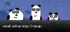 качай сейчас игры 3 панды