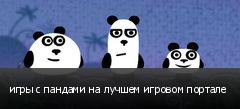 игры с пандами на лучшем игровом портале