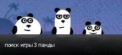 поиск игры 3 панды