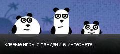 клевые игры с пандами в интернете