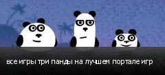 все игры три панды на лучшем портале игр