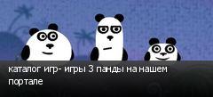 каталог игр- игры 3 панды на нашем портале