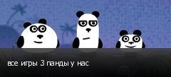 все игры 3 панды у нас