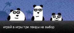 играй в игры три панды на выбор