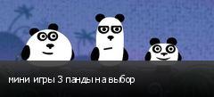 мини игры 3 панды на выбор