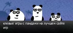 клевые игры с пандами на лучшем сайте игр