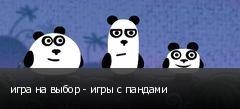 игра на выбор - игры с пандами