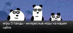 игры 3 панды - интересные игры на нашем сайте