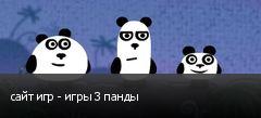 сайт игр - игры 3 панды
