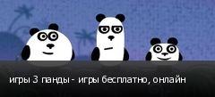 игры 3 панды - игры бесплатно, онлайн