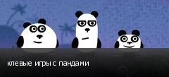 клевые игры с пандами