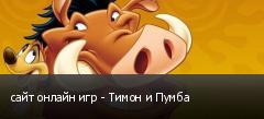 сайт онлайн игр - Тимон и Пумба