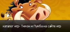 каталог игр- Тимон и Пумба на сайте игр