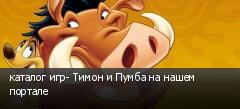 каталог игр- Тимон и Пумба на нашем портале