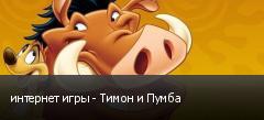 интернет игры - Тимон и Пумба