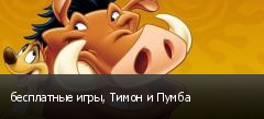 бесплатные игры, Тимон и Пумба