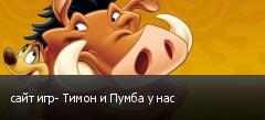 сайт игр- Тимон и Пумба у нас