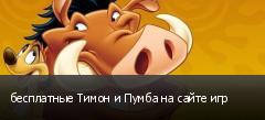 бесплатные Тимон и Пумба на сайте игр