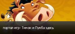 портал игр- Тимон и Пумба здесь