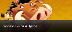 русские Тимон и Пумба