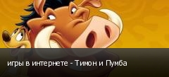 игры в интернете - Тимон и Пумба