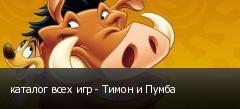 каталог всех игр - Тимон и Пумба