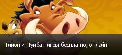 Тимон и Пумба - игры бесплатно, онлайн