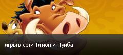 игры в сети Тимон и Пумба