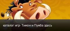 каталог игр- Тимон и Пумба здесь