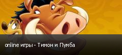 online игры - Тимон и Пумба