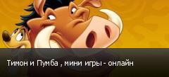 Тимон и Пумба , мини игры - онлайн