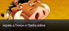 играть в Тимон и Пумба online