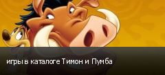 игры в каталоге Тимон и Пумба
