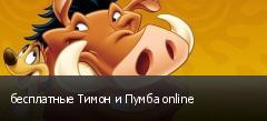 бесплатные Тимон и Пумба online
