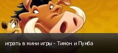 играть в мини игры - Тимон и Пумба