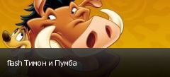 flash Тимон и Пумба
