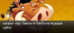 каталог игр- Тимон и Пумба на игровом сайте