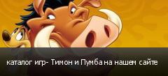 каталог игр- Тимон и Пумба на нашем сайте