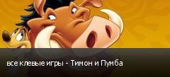 все клевые игры - Тимон и Пумба