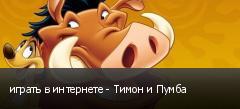 играть в интернете - Тимон и Пумба