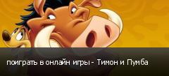 поиграть в онлайн игры - Тимон и Пумба