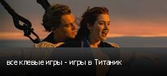 все клевые игры - игры в Титаник