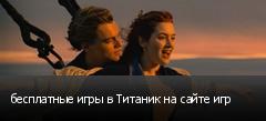 бесплатные игры в Титаник на сайте игр
