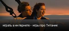 играть в интернете - игры про Титаник
