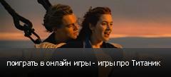 поиграть в онлайн игры - игры про Титаник