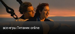 все игры Титаник online