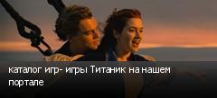 каталог игр- игры Титаник на нашем портале