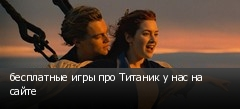 бесплатные игры про Титаник у нас на сайте
